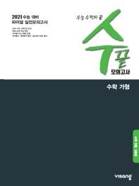 수끝 고등 수학 가형 모의고사 3회분(2020)(2021 수능대비)
