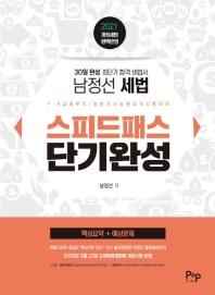 남정선 세법 스피드패스 단기완성(2021)