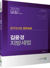 김윤경 지방세법(2020)