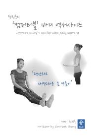 정진욱의 컴퍼터블 바디 엑서사이즈