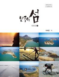 한국의 섬. 2: 신안군