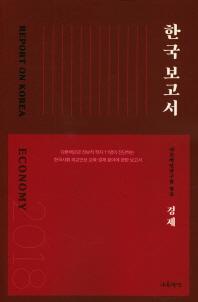 한국보고서: 경제