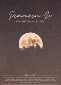 피아노인유 베스트 OST 피아노커버