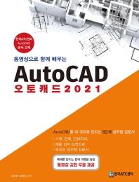 동영상으로 함께 배우는 AutoCAD 오토캐드(2021)
