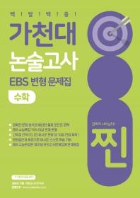 찐 가천대 논술고사 EBS 변형 문제집 수학(2021)(2022 대비)