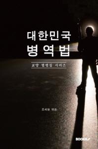 대한민국 병역법 : 교양 법령집 시리즈