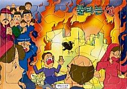 불타는 성(그림퍼즐 성경이야기 22)