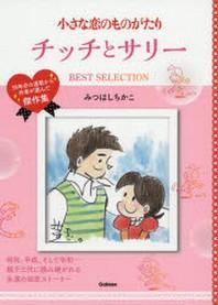 小さな戀のものがたりチッチとサリ-BEST SELECTION 58年分の連載から作者が選んだ傑作集