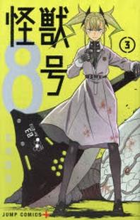 怪獸8號 3
