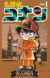 名探偵コナン 1*