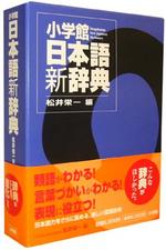 小學館日本語新辭典