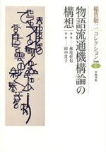 稻賀敬二コレクション 1