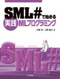SML#で始める實踐MLプログラミング