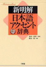 新明解日本語アクセント辭典 CD付き