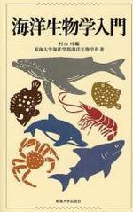 海洋生物學入門