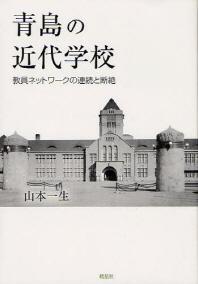 靑島の近代學校 敎員ネットワ-クの連續と斷絶