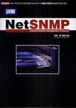 詳解NETSNMP 「ル-タ」「スイッチ」など「ネットワ-ク機器」管理のためのプロトコル