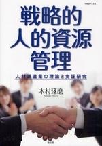 戰略的人的資源管理 人材派遣業の理論と實證硏究