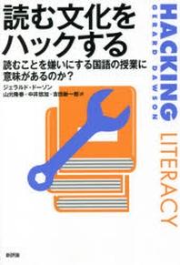 讀む文化をハックする 讀むことを嫌いにする國語の授業に意味があるのか?