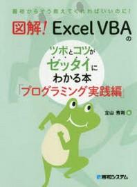 圖解!EXCEL VBAのツボとコツがゼッタイにわかる本 プログラミング實踐編
