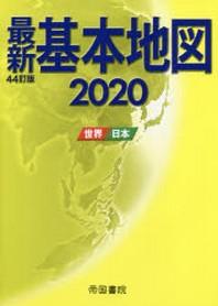 最新基本地圖 世界.日本 2020