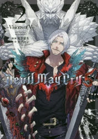 DEVIL MAY CRY 5 VISIONS OF V 2