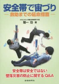 安全帶で宙づり 救助までの延命措置 安全帶は安全ではない墜落災害の防止に關するQ&A