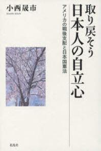 取り戾そう日本人の自立心 アメリカの戰後支配と日本國憲法