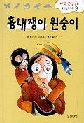 흉내쟁이 원숭이(삐뽀선생님의 동물생태동화 3)