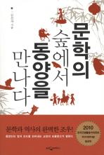 문학의 숲에서 동양을 만나다