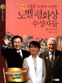 인류를 뜨겁게 사랑한 노벨 평화상 수상자들. 6: 민주화 투사 편(만화)