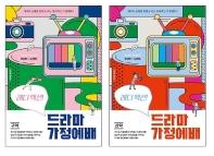레디 액션! 드라마 가정예배 구약/신약 세트