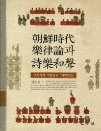 조선시대 악률론과 시악화성