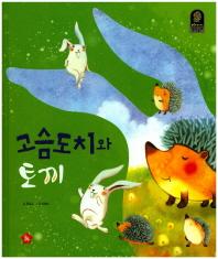 고슴도치와 토끼