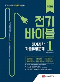 전기바이블. 1: 전기공학 기출유형문제(2020)