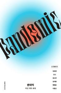 팬데믹: 여섯 개의 세계