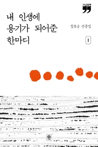 내 인생에 용기가 되어준 한마디. 1(큰글자책)