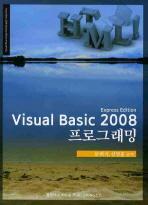 VISUAL BASIC 2008 프로그래밍(EXPRESS EDITION)