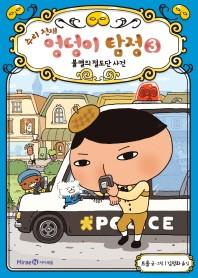 추리 천재 엉덩이 탐정. 3: 불멸의 절도단 사건