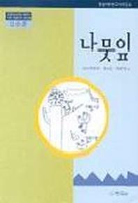 나뭇잎(2수준)(유치원교육과정2000에 기초한 생활주제 교육계획)