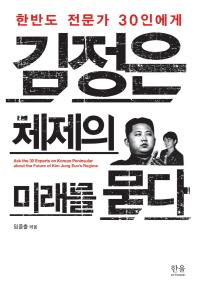 김정은 체제의 미래를 묻다