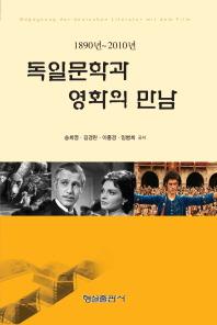 독일문학과 영화의 만남