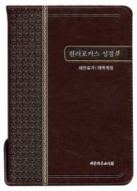 컬러포커스 성경(다크브라운)(특중)(새찬송가)(개역개정)(색인)