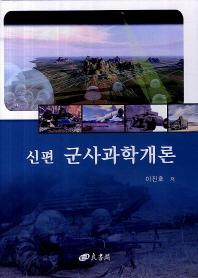 신편 군사과학개론