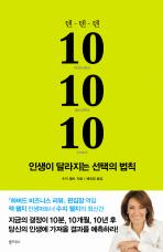 10 10 10(텐 텐 텐) 인생이 달라지는 선택의 법칙