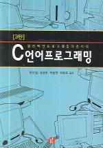 C언어프로그래밍(제3판)