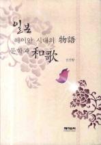 일본 헤이안 시대의 모노가타리 문학과 와카