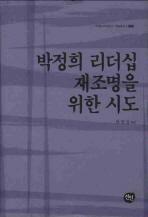 박정희 리더십 재조명을 위한 시도