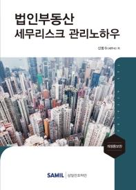 법인부동산 세무리스크 관리노하우(2021)