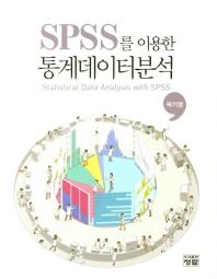 SPSS를 이용한 통계데이터분석